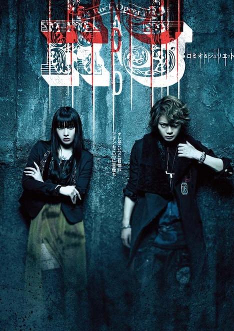 「Rock Opera『R&J』」ビジュアル