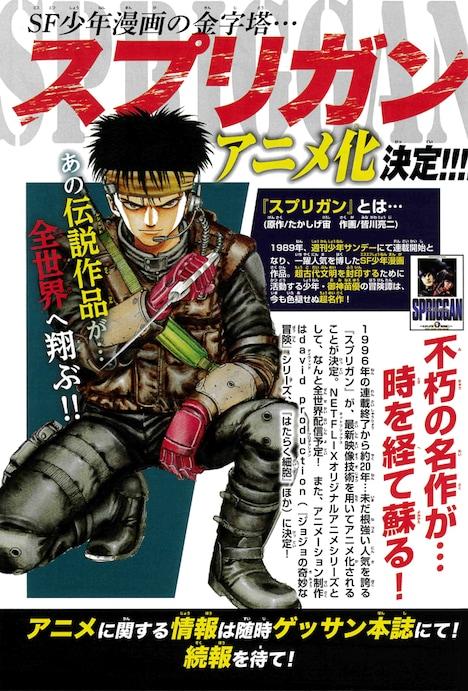ゲッサン4月号に掲載された「スプリガン」のアニメ化告知ページ。