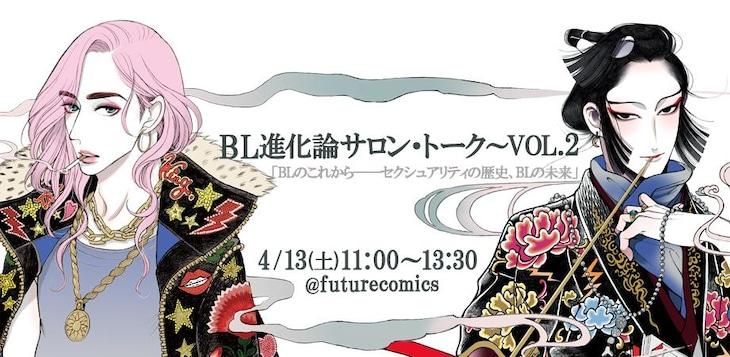 「フューチャーコミックスPRESENTS~BL進化論サロン・トーク~VOL.2」ビジュアル