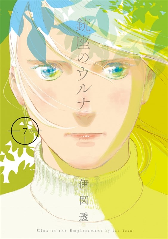 「銃座のウルナ」7巻