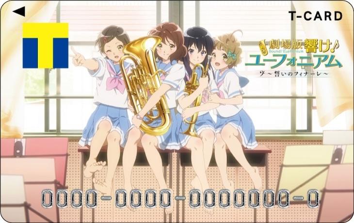 「Tカード(響け!ユーフォニアムデザイン)」