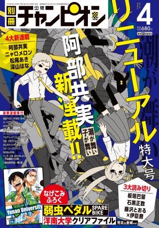 別冊少年チャンピオン4月号より。