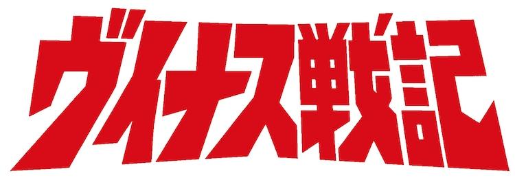 「ヴイナス戦記」ロゴ
