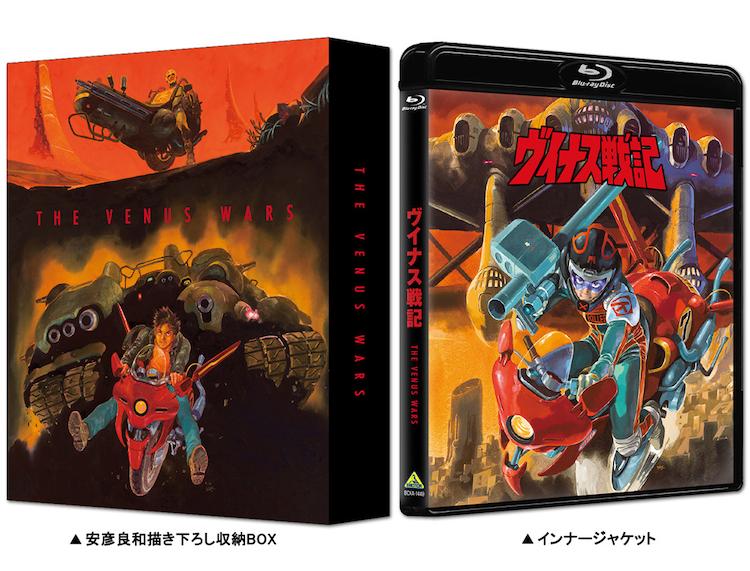「ヴイナス戦記」Blu-ray
