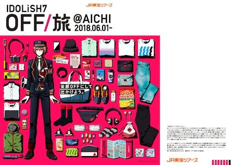 「OFF/旅@AICHI」パンフレットのイメージ。