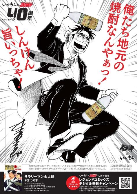 大分県に掲出されるポスター(「サラリーマン金太郎」)。(c)本宮ひろ志・サードライン/集英社