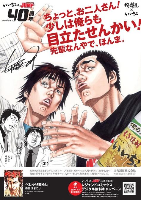 大阪府に掲出されるポスター(「べしゃり暮らし」)。(c)STUDIO HITMAN/集英社