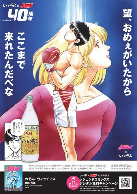 栃木県に掲出されるポスター(「のぞみ♡ウィッチィズ」)。(c)野部 利雄/集英社