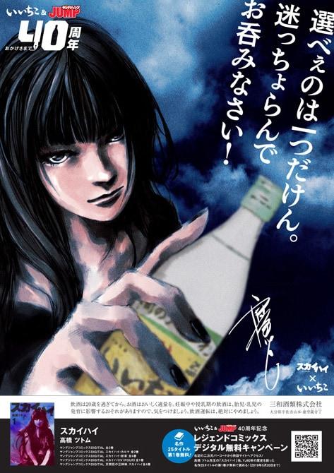 島根県に掲出されるポスター(「スカイハイ」)。(c)高橋 ツトム/集英社