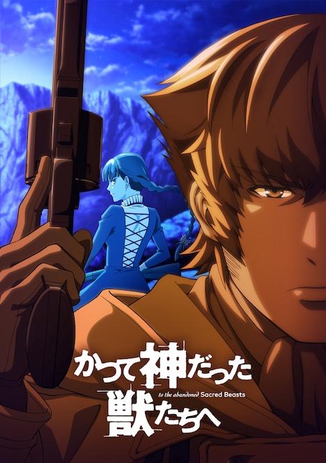 TVアニメ「かつて神だった獣たちへ」新ビジュアル