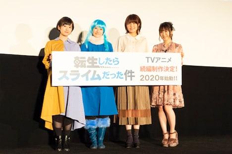 TVアニメ「転生したらスライムだった件」第24話先行上映会とキャストトークショーの様子。左から花守ゆみり、岡咲美保、千本木彩花、日高里菜。