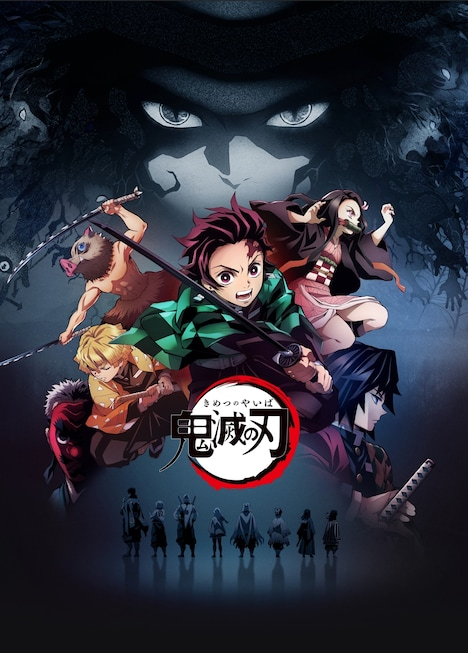 アニメ「鬼滅の刃」第3弾キービジュアル