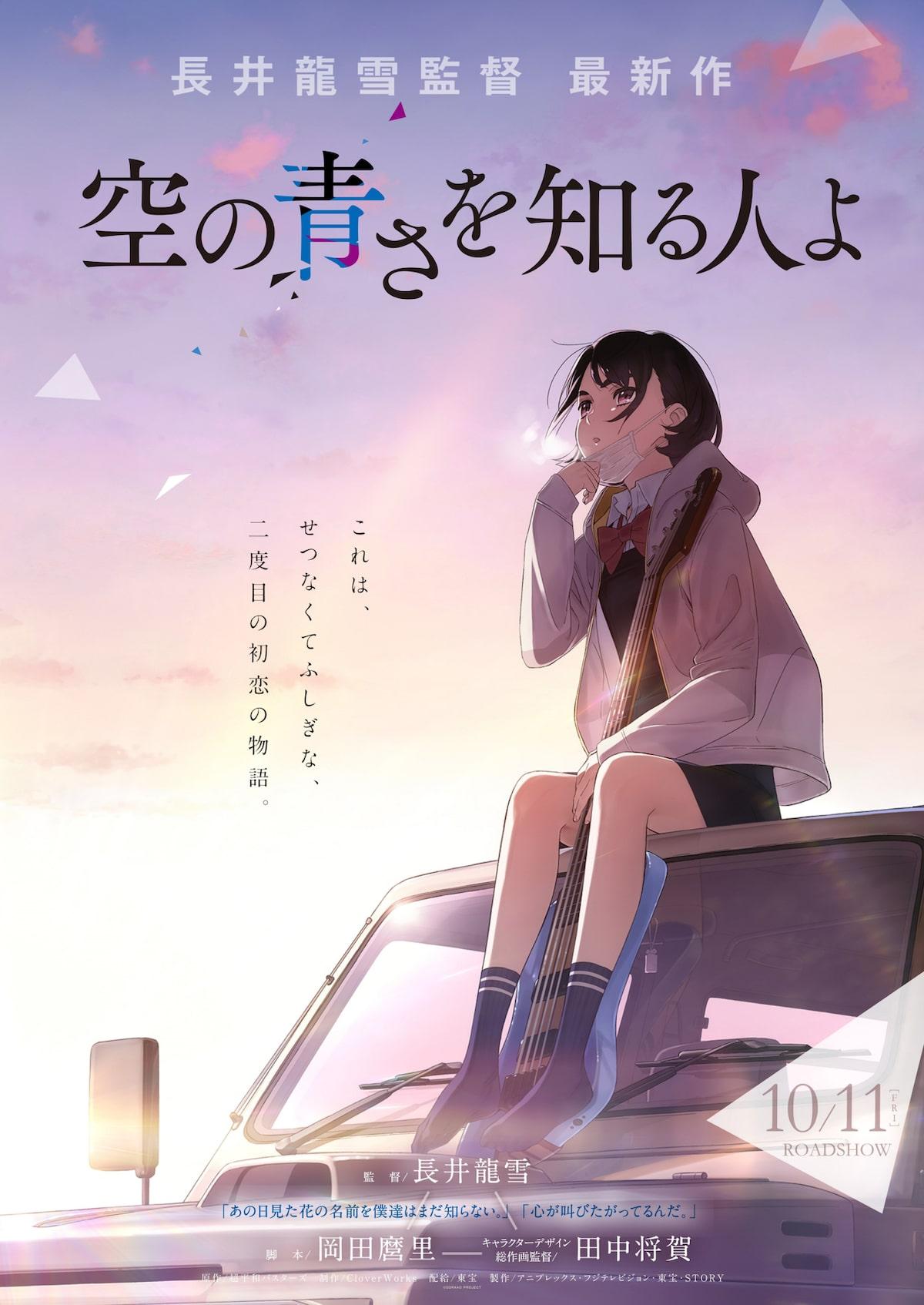 1 動画 あの 話 花 アニメ