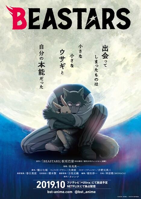 TVアニメ「BEASTARS」キービジュアル