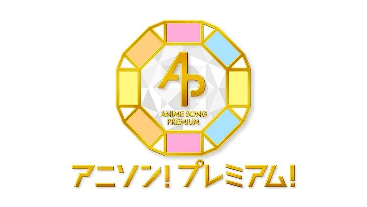 「アニソン!プレミアム!」ロゴ