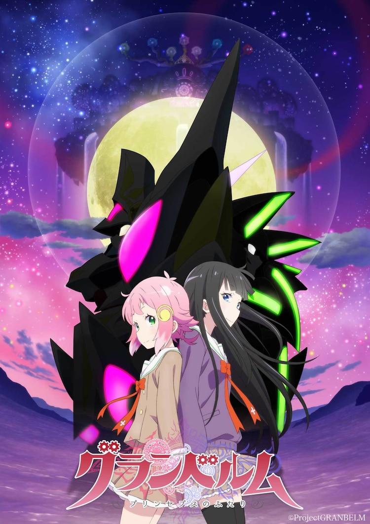 アニメ「グランベルム」キービジュアル