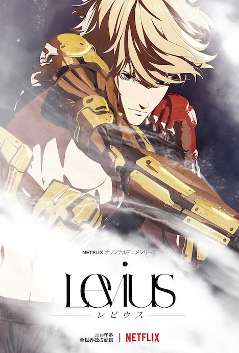 アニメ「Levius」ティザーアート
