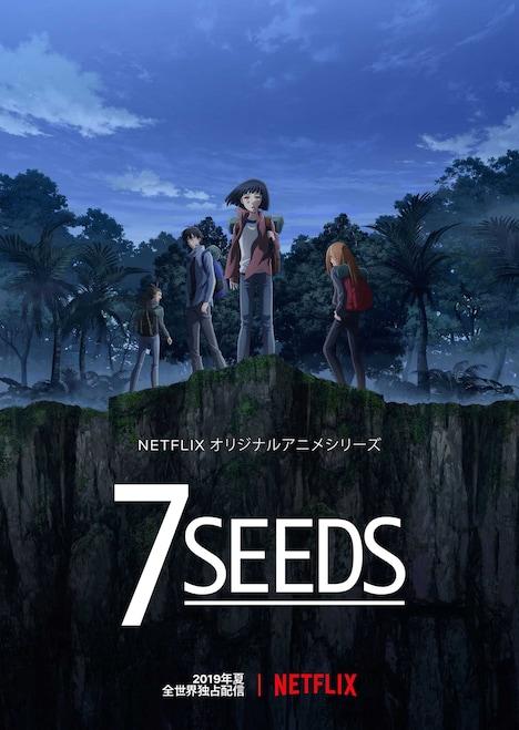「7SEEDS」のビジュアル。(c)2019 田村由美・小学館/7SEEDS Project