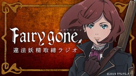 「TVアニメ『Fairy gone フェアリーゴーン』違法妖精取締ラジオ」のバナー。