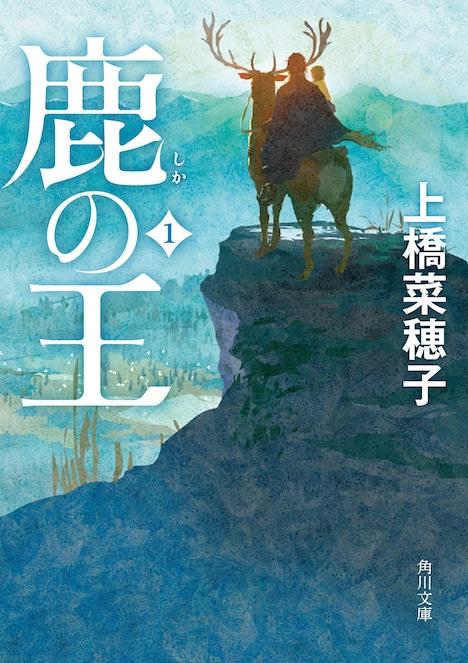 「鹿の王」原作小説1巻書影