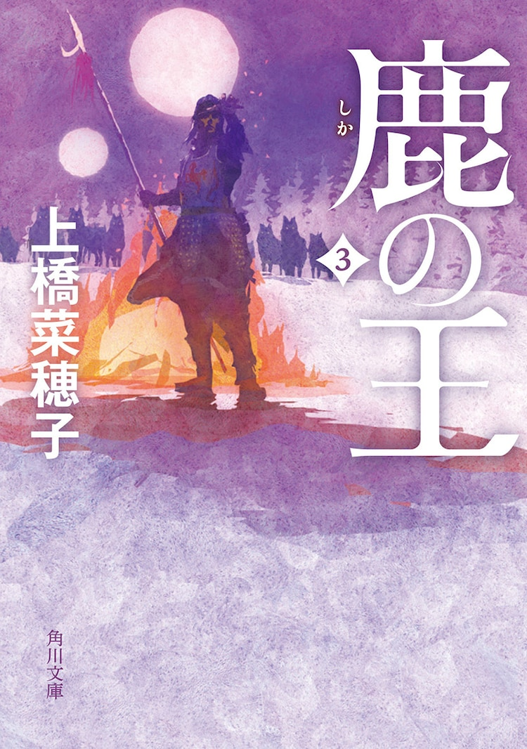 「鹿の王」原作小説3巻書影 (c)KADOKAWA CORPORATION