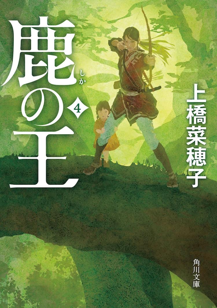 「鹿の王」原作小説4巻書影 (c)KADOKAWA CORPORATION