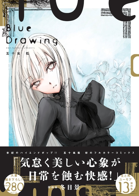 「Blue Drawing」帯付き
