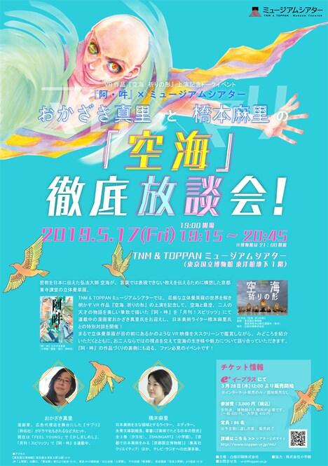 イベント「おかざき真里と橋本麻里の『空海』徹底放談会!」チラシ