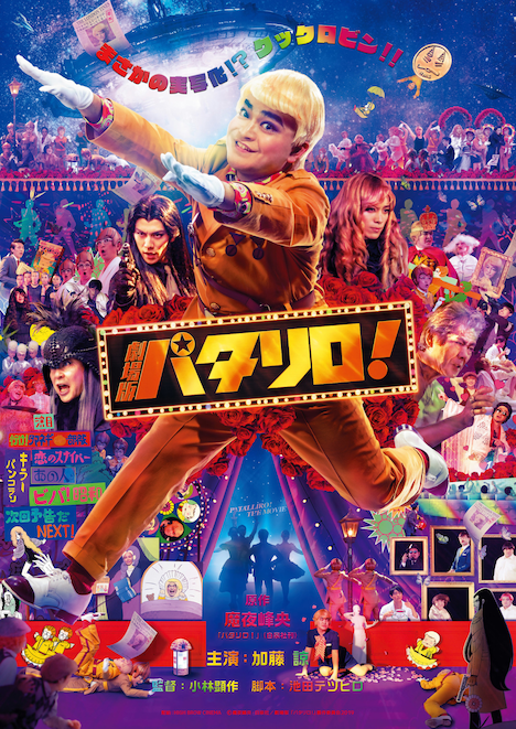 「劇場版パタリロ!」ポスタービジュアル表面。