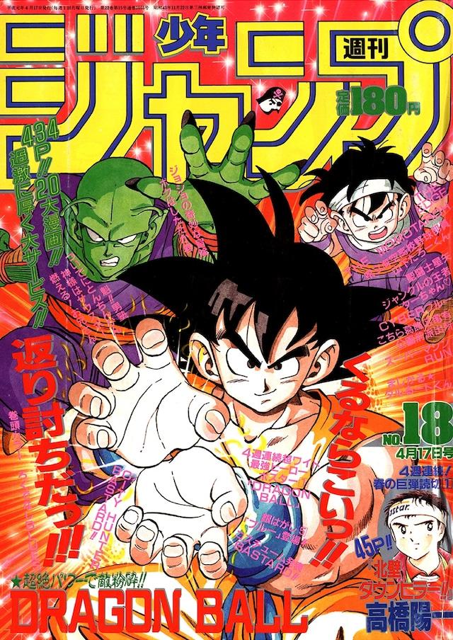 週刊少年ジャンプ1989年18号 (c)週刊少年ジャンプ平成元年18号/集英社