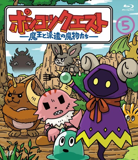 Blu-ray「ポンコツクエスト ~魔王と派遣の魔物たち~」5巻ジャケット