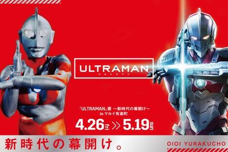 「アニメ全世界配信記念『ULTRAMAN』展~新たな時代の幕開け~in 有楽町マルイ」ビジュアル