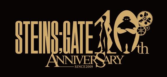 「STEINS;GATE」10周年ロゴ
