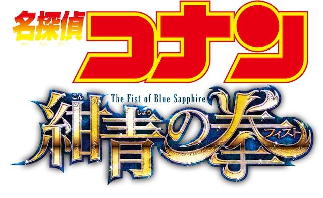 「名探偵コナン 紺青の拳」ロゴ