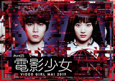 TVドラマ「電影少女 -VIDEO GIRL MAI 2019-」ポスタービジュアル (c)『電影少女 2019』製作委員会