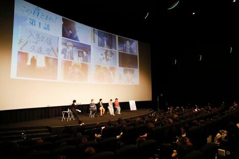 アニメ「この音とまれ!」先行上映会の様子。(写真:MASA)