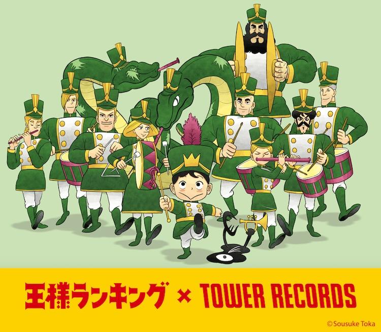 王様ランキング×TOWER RECORDS