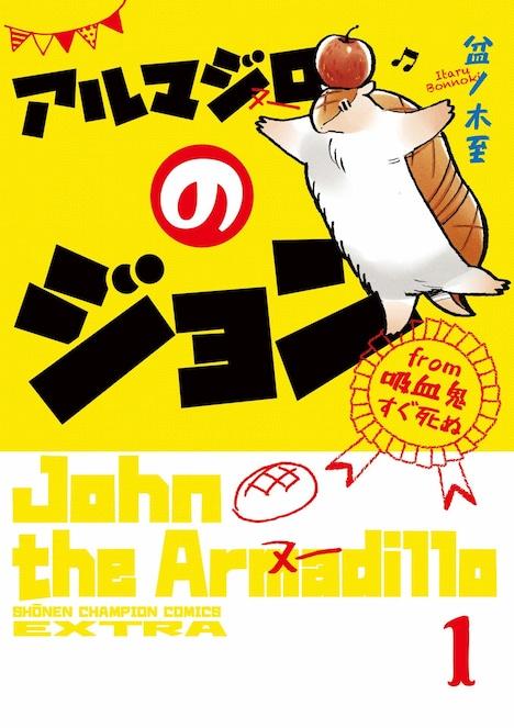 「アルマジロのジョン from 吸血鬼すぐ死ぬ」1巻
