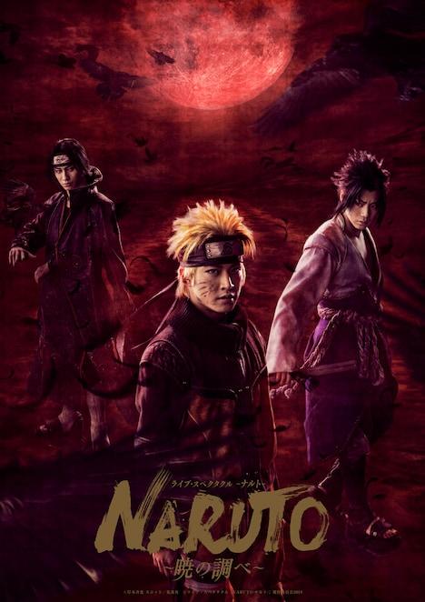 「ライブ・スペクタクル『NARUTO-ナルト-』~暁の調べ~」再演版のメインビジュアル。