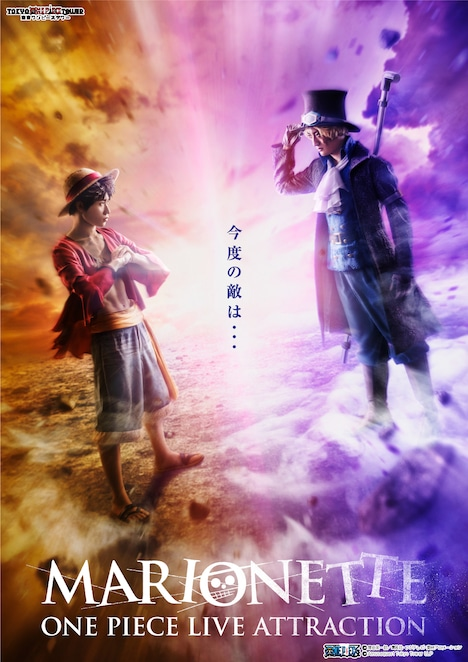 「ONE PIECE LIVE ATTRACTION『MARIONETTE』」のビジュアル。