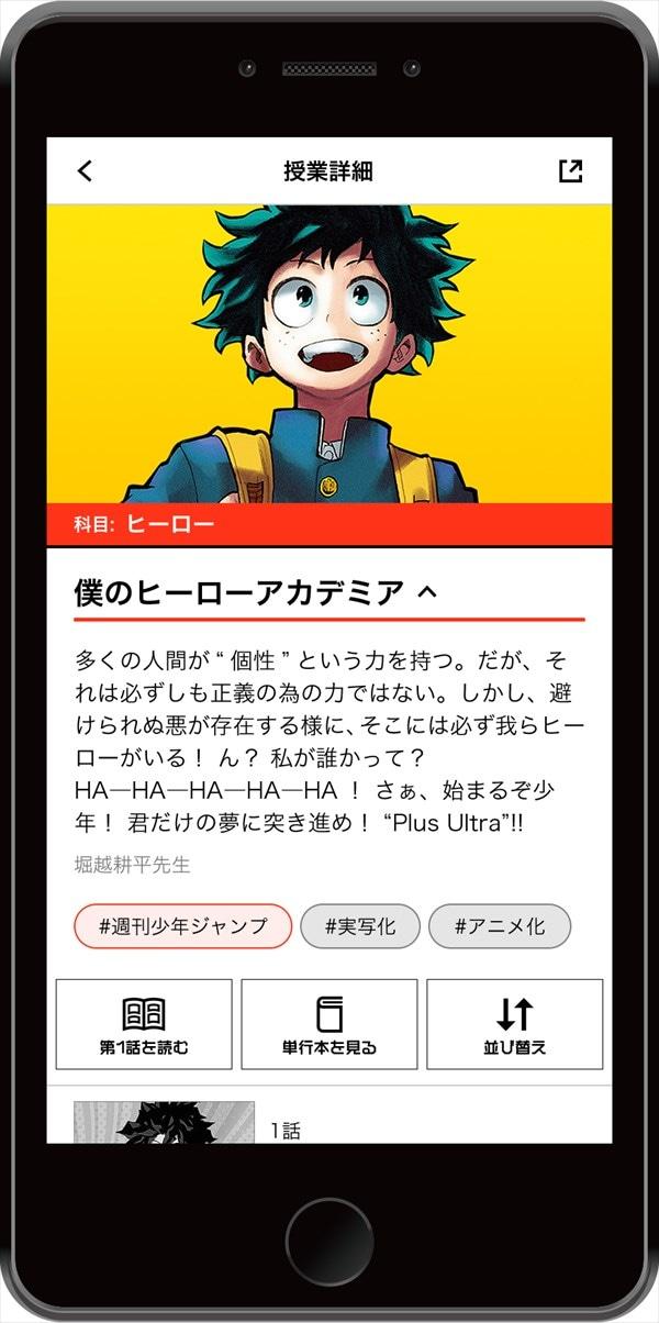 「少年ジャンマガ学園」サイトイメージ。