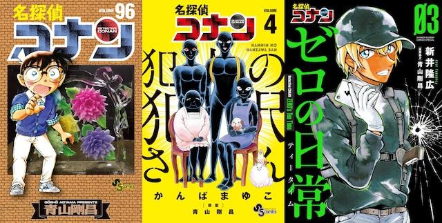 左から青山剛昌「名探偵コナン」96巻、同作のスピンオフとなるかんばまゆこ「名探偵コナン 犯人の犯沢さん」4巻、新井隆広「名探偵コナン ゼロの日常(ティータイム)」3巻。