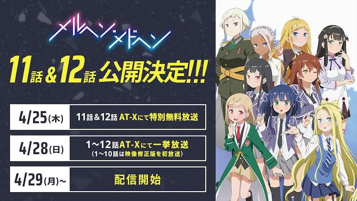 TVアニメ「メルヘン・メドヘン」第11、12話放送の告知バナー。