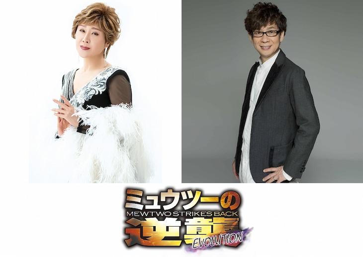 左からボイジャー役小林幸子、ミュウ役の山寺宏一。