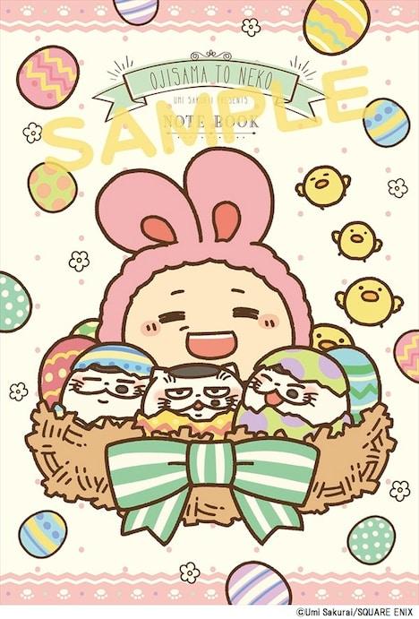 月刊少年ガンガン5月号に付属する、「おじさまと猫」B5ノート。