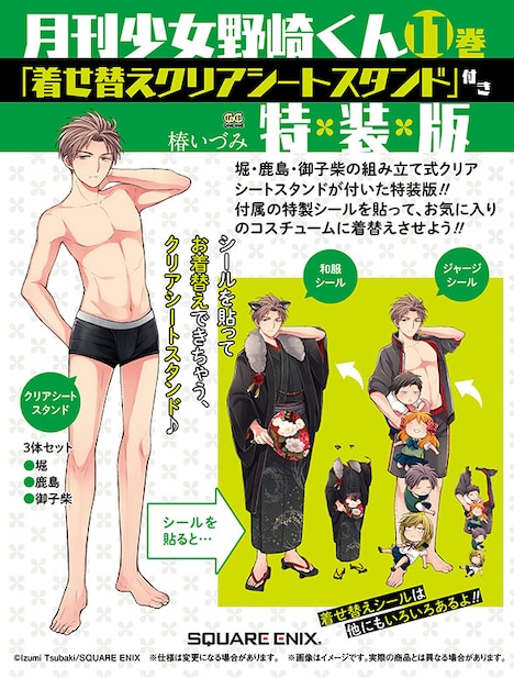 「月刊少女野崎くん」11巻特装版の予告カット。