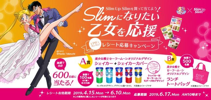 「美少女戦士セーラームーン」と「SlimUpSlim(スリムアップスリム)」のキャンペーン情報。