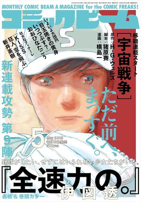 月刊コミックビーム5月号