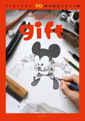 「ミッキーマウス90周年記念イラスト集 gift」