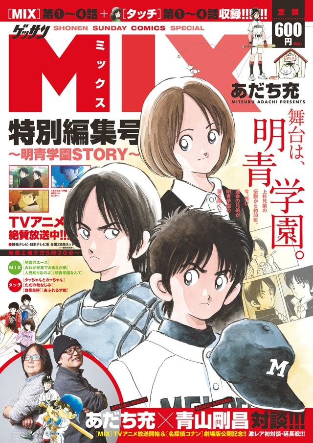 「MIX特別編集号」